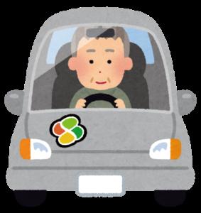 75歳以上のドライバーが運転するときに気をつけるポイント