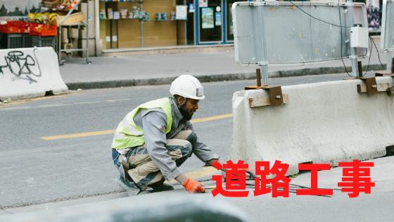 2、3月は道路工事が増えます!ライダーが注意をしないといけないこと