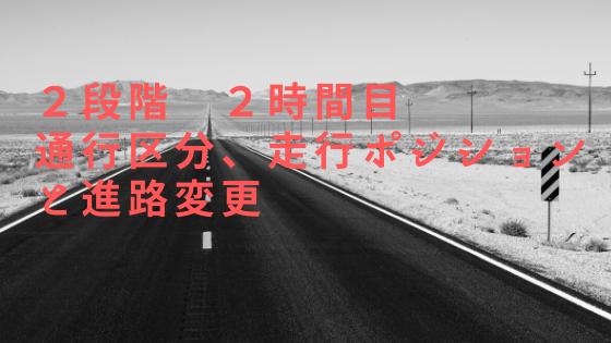 バイク免許取得!普通二輪免許(MT)2段階通行区分、進路変更