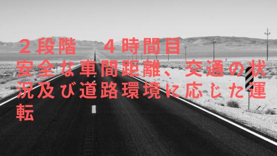 バイク免許取得!普通二輪(MT)安全な速度と車間距離について