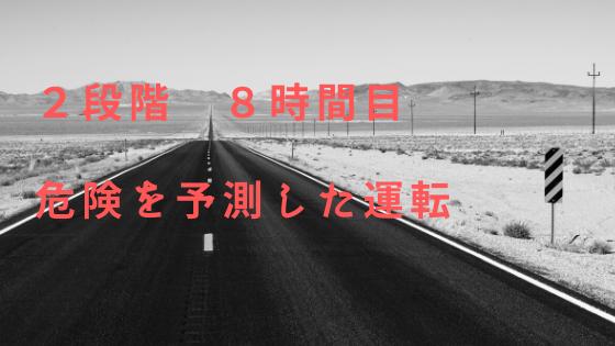 バイク免許取得!普通二輪免許(MT)2段階 危険を予測した運転