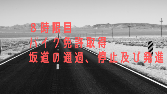 バイク免許取得!普通二輪免許(MT)坂道の通行、坂道発進について